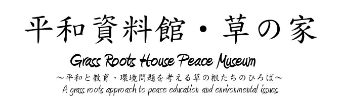 ���a�����فE���̉�   Grass Roots House Peace Museum